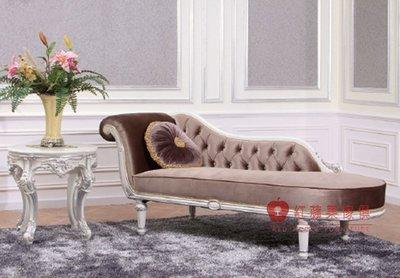 [紅蘋果傢俱] F108G 宮廷凡爾賽系列 頂級進口 歐式 皇室 貴妃椅 法式躺椅 新古典 沙發椅