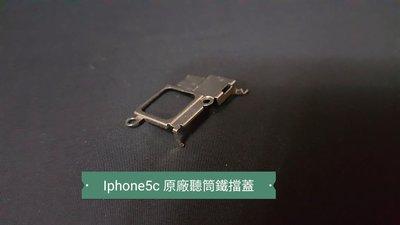 ☘綠盒子手機零件☘iphone5c 原廠聽筒鐵擋蓋