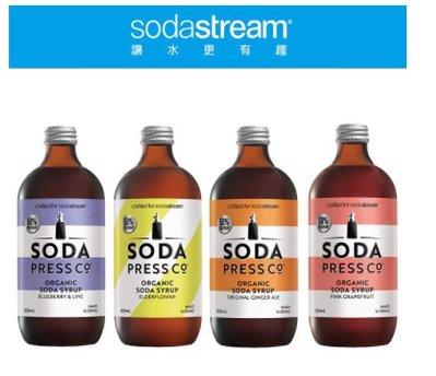 【小饅頭家電】Sodastream Sodapress 有機糖漿 500ML (四款口味)