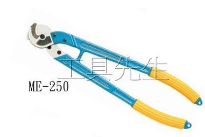 含稅價/ME-250【工具先生】日本 MARVEL 電工第一品牌 手動 電纜剪