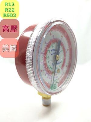 《美國YELLOW JACKET 高壓錶》R12 R22 R502 冷媒錶49027 黃傑克 冷氣冷凍空調專業工具