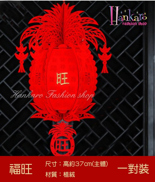 ☆[Hankaro]☆ 春節系列商品精緻植絨DIY立體鳳梨燈籠掛飾大尺寸(同款一對)