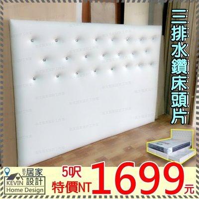 【凱文居家設計工作室】三排水鑽皮革床頭片 免運費 5呎特價 MIT台灣製造 手作訂製品 單人雙人特大