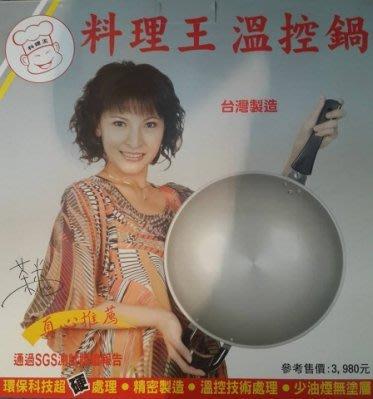 料理王炒菜鍋