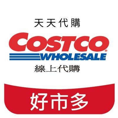 天天代購 COSTCO 好市多 線上代購 代買 免運