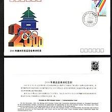 大陸PFN系列封--PFN61--2000年的奧林匹克運動會表決紀念--1993年--紀念封