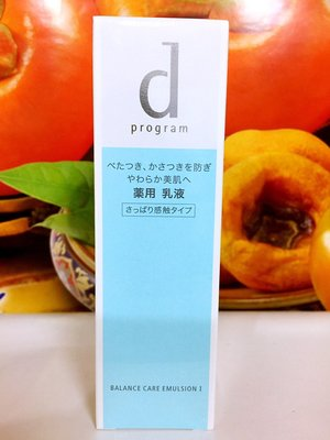 SHISEIDO 資生堂敏感話題均衡乳液 R (清爽型/滋潤型)100ML 百貨公司專櫃正貨盒裝☆阪神宅女☆