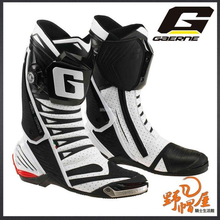 三重《野帽屋》義大利 GAERNE GP1 EVO 頂級 長筒 車靴 賽車靴 鎂金屬滑塊。白色/打洞款