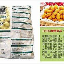 【LUTOSA 橄欖薯球、蠶寶寶薯球 2.5公斤】比利時原裝進口 世界知名品牌 外酥內嫩的美味口感 『即鮮配』