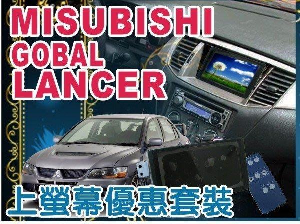 九九汽車音響.MITSUBISHI.LANCER.加螢幕+導航+數位
