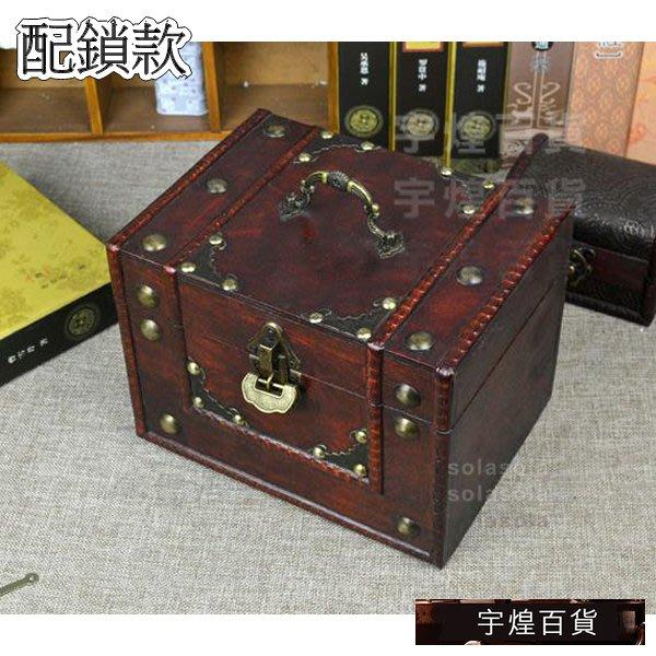 《宇煌》古典道具收納梳妝禮物創意木盒首飾盒仿古百寶盒雜物配鎖款_aBHM