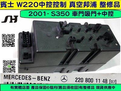 BENZ 賓士 W220 1998- 中控邦浦 (勝弘汽車) 220 800 11 48 S350 中控馬達 真空邦浦
