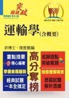 【鼎文公職國考購書館㊣】鐵路升資考試-運輸學(含概要)-T5A43