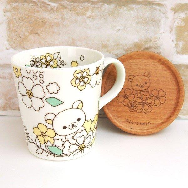 拉拉熊 懶懶熊 超質感 日本製 馬克杯 附木製杯蓋 二選一 小日尼三 團購 批發 有優惠 現貨免運不必等