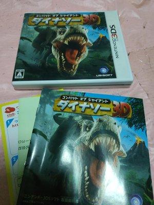 請先詢問庫存量~~ 3DS 恐龍 3D NEW 2DS 3DS LL 日規主機專用