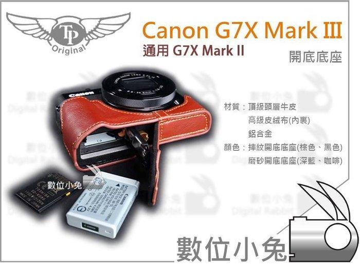 數位小兔【TP Canon G7X Mark III 開底底座】多色 G7XM2 復古真皮底座 G7XM3 開孔底座