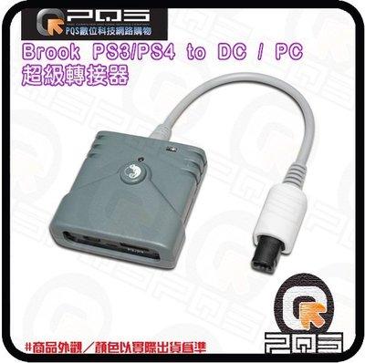 ☆台南PQS☆Brook 超級轉接器 PS3/PS4 to DC / PC 有 / 無線手把 大搖台 免引導 熱插