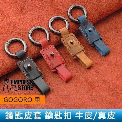 【妃小舖】GOGORO 真皮鑰匙皮套 頭層牛皮鑰匙扣 矽膠保護套/果凍套 長掛繩/頸繩 GOGORO2/3 S2 S1