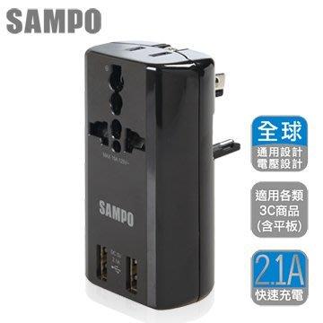 SAMPO 聲寶 雙USB萬國充電器轉接頭-黑色/白色 (EP-U141AU2)