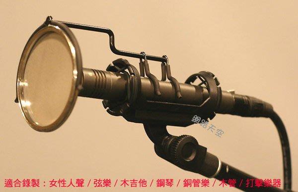 缺貨 舒伯樂Superlux S241 S-241U3專業級電容式麥克風內行選擇 錄音室等級保固一年