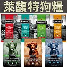 【🐱🐶培菓寵物48H出貨🐰🐹】萊馥特 天然犬糧 狗飼料 犬飼料 保健配方 機能犬糧 天然犬糧 400g自取不打折