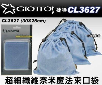可傑- GIOTTOS 捷特 CL3627 超細 纖維 奈米 魔法 束口袋 (30x25)