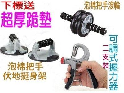 布丁體育  健身器材組 泡棉滾輪 健腹輪 ~1 伏地挺身架 可調式握力器二支裝