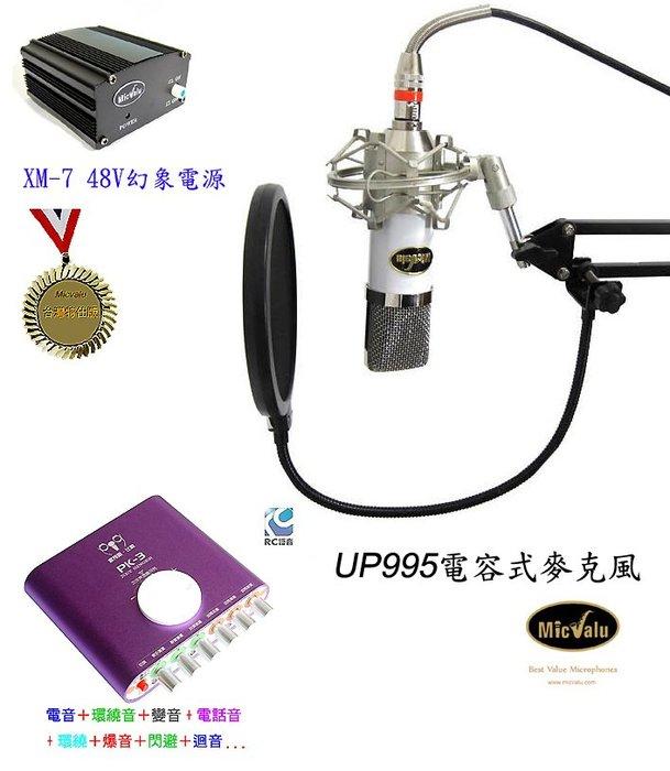 MicValu 麥克樂 UP995電容式麥克風+pk3音效卡+nb35支架+網子+48v電源送166音效軟體