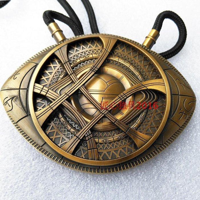 奇異博士阿戈摩托之眼cosplay 銅合金吊墜護身符1:1還原版