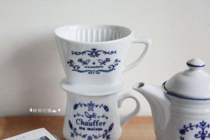 發現花園 日本選物- 日本製 北歐青鳥  ~ 咖啡濾杯(06110)