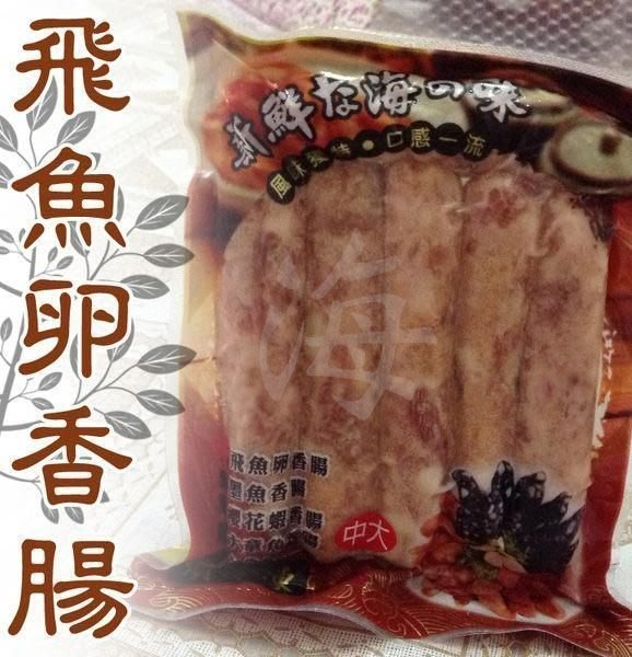 #缺貨#飛魚卵香腸/墨魚香腸
