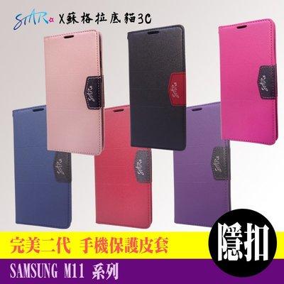 完美二代 SAMSUNG M11 皮套