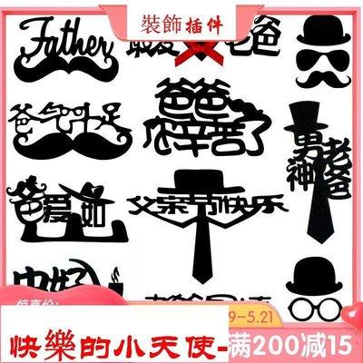 裝飾插件系列-爸爸父親節快樂插牌 男神老爸最棒男生胡子西裝生日蛋糕裝飾插件-滿200元起發貨