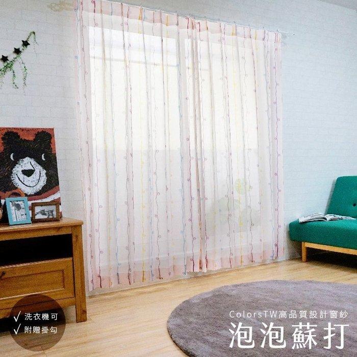 窗紗 紗簾 蕾絲 泡泡蘇打  100×238cm 台灣製 2片一組 可水洗 半腰窗