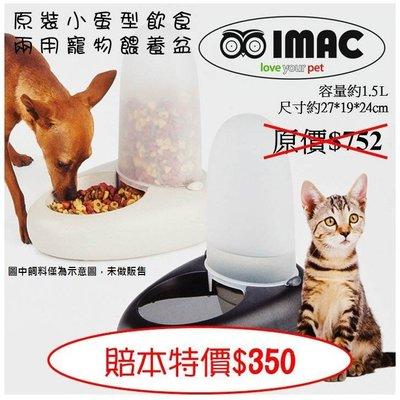 【幸運貓】IMAC 義大利原裝蛋型飲食兩用寵物餵養盆(小1.5L)
