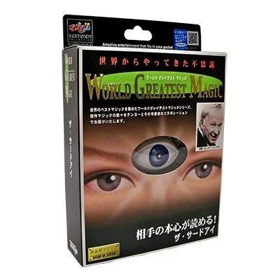 【天天魔法】【342】第三隻眼(The Third Eye)(日本天洋)~ 前所未見的心靈魔術效果! 強烈推薦
