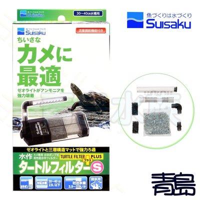 B。。。青島水族。。。F-0032A日本SUISAKU水作-----烏龜內置過濾器 兩棲缸專用 適用25L以下水量==S