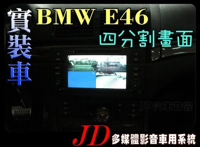 【JD 新北 桃園】實車安裝 BMW E46 實裝車 行車記錄器 環景系統 4鏡頭 四分割畫面 行車記錄器