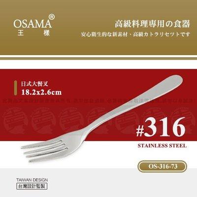 ﹝賣餐具﹞王樣 #316  日式大餐叉 不鏽鋼餐具  OS-316-73 /2301571604016【附發票】