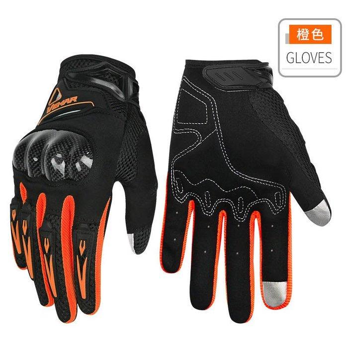 【購物百分百】騎行手套防摔機車手套觸屏全指手套碳纖維護殼手套透氣網眼