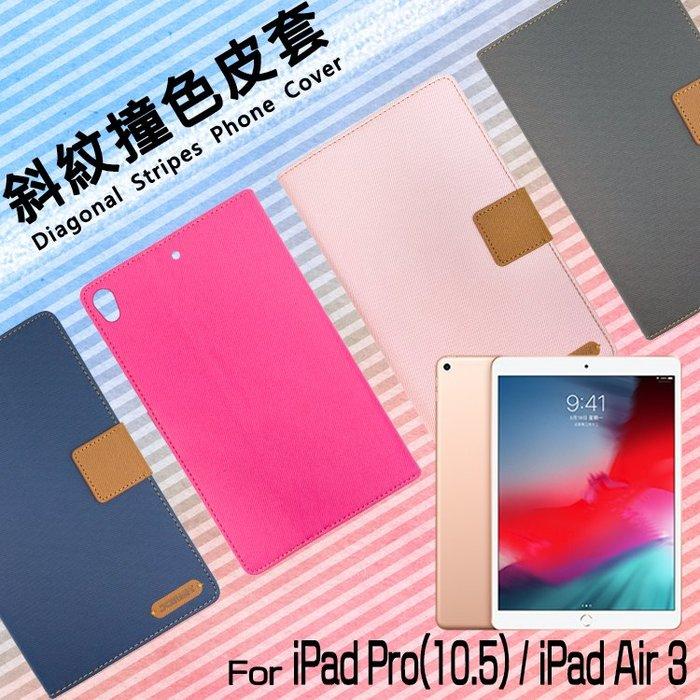 Apple蘋果 iPad Pro 2017/Air3 2019 10.5吋 精彩款 平板斜紋撞色皮套 側掀 皮套 保護套