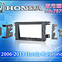 九九汽車音響【HONDA】2006- 2011 Honda Rid...