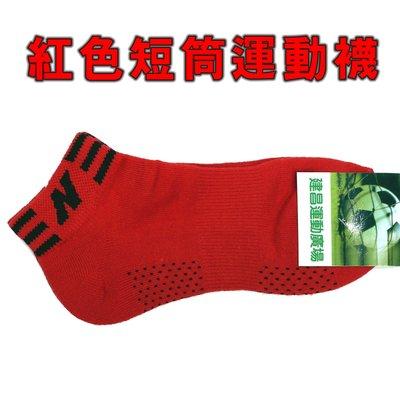 鞋大王#紅色毛巾底短襪#4雙399#12雙999#二種尺寸#台灣製﹟免運費#B8