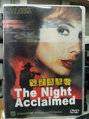 挖寶二手片-K09-022-正版DVD-電影【戰慄目擊者】-瑪莎是一位天賦異稟具有通靈能力的女孩(直購價)