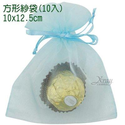 X射線節慶王【Y900006】10入方型紗袋(藍)[10x12.5cm],喜糖袋/糖果袋/囍糖/手工皂/小袋子/婚宴喜慶