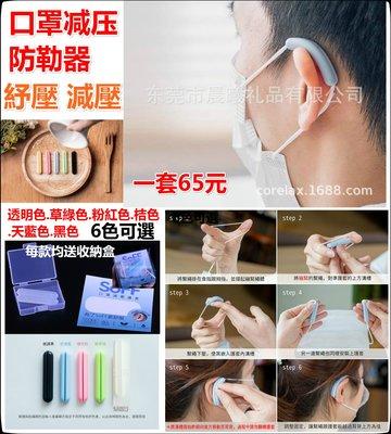 【特價-防疫商品】口罩 減壓膠條 6色可選 減壓 耳朵防勒 防疫小物 防疫神器