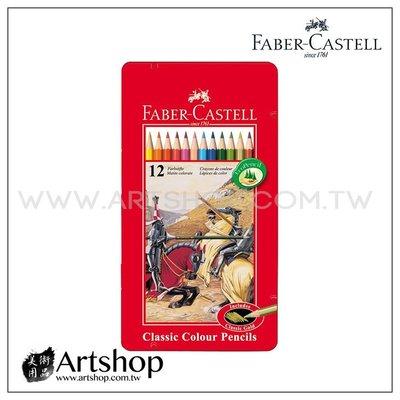 【Artshop美術用品】德國 FABER 輝柏 經典油性色鉛筆 (12色) 紅盒 #115844