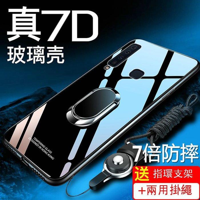 三星Galaxy A8S 2019版 手機殼 磁吸車載 支架指環扣 鋼化玻璃殼 琉璃殼 攝像頭保護 軟邊全包 防摔抗震