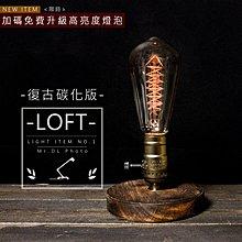設計款【Mr.DL】手作復古風格碳化圓形實木底座 LOFT北歐工業風可調光檯燈 送聖誕愛迪生燈泡 禮物優惠