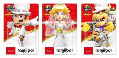 Nintendo Switch NS amiibo 超級瑪利歐 奧德賽 白紗禮服婚禮 瑪莉歐 庫巴 碧姬